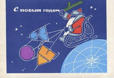 Happy New Year Card Original Vintage Soviet Postcard Printed In 1973